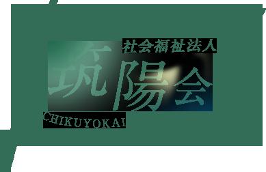 社会福祉法人 筑陽会