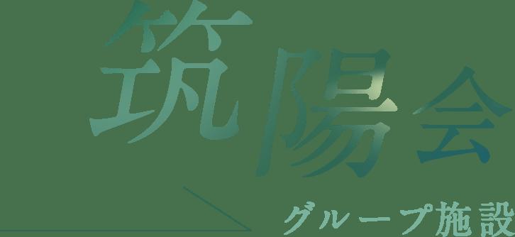 筑陽会グループ施設